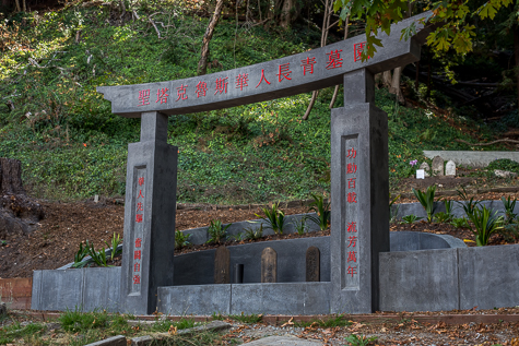 The Chinese Gate at Evergreen Cemetery